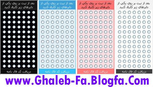 قالب وبلاگ ابزارهای رایگان وبلاگ