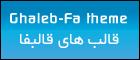 قالب های قالب فا        Ghaleb-Fa